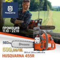 Моторен трион Husqvarna 455R